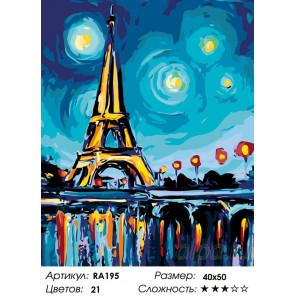 Количество цветов и сложность Звезды нал Парижем Раскраска картина по номерам на холсте RA195