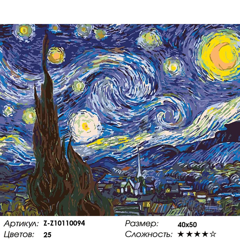Z-Z10110094 Звездное небо Раскраска картина по номерам на ...