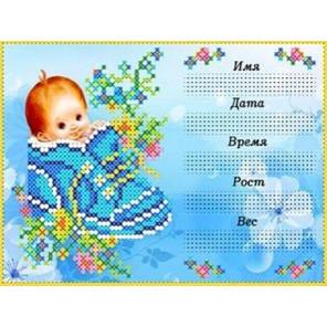 Метрика для мальчика Набор для вышивки бисером Каролинка