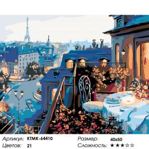 Количество цветов и сложность Романтичный вечер в Париже Раскраска по номерам на холсте Живопись по номерам KTMK-64410