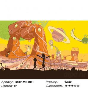 Количество цветов и сложность Планета загадок Раскраска по номерам на холсте Живопись по номерам KSRV-MORTI11