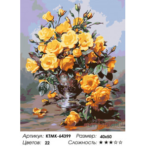 Количество цветов и сложность Медовые розы Раскраска по номерам на холсте Живопись по номерам KTMK-64399