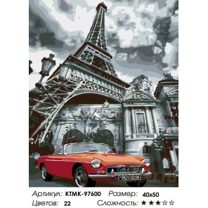 Количество цветов и сложность Сны о Париже Раскраска по номерам на холсте Живопись по номерам KTMK-97600