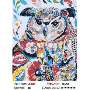 Количество цветов и сложность Сова в узорах Раскраска картина по номерам на холсте A490