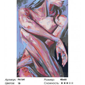 Сложность и количество цветов Девушка Раскраска картина по номерам на холсте PA164