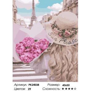 Сложность и количество цветов Нежность в Париже Раскраска картина по номерам на холсте PK24038