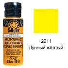 2911 Лунный жёлтый Для любой поверхности Сатиновая акриловая краска Multi-Surface Folkart Plaid