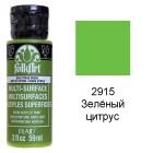 2915 Зелёный цитрус Для любой поверхности Сатиновая акриловая краска Multi-Surface Folkart Plaid