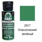 2917 Классический зелёный Для любой поверхности Сатиновая акриловая краска Multi-Surface Folkart Plaid