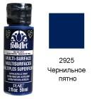 2925 Чернильное пятно Для любой поверхности Сатиновая акриловая краска Multi-Surface Folkart Plaid