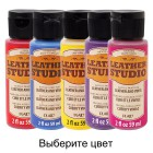 Для кожи и винила Акриловая краска Leather Studio Plaid