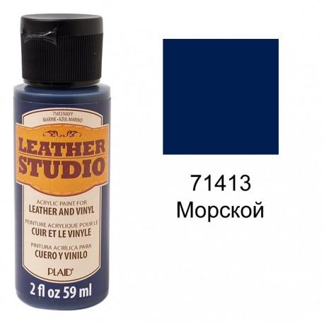 71413 Морской Для кожи и винила Акриловая краска Leather Studio Plaid