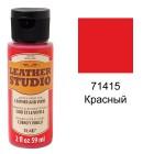 71415 Красный Для кожи и винила Акриловая краска Leather Studio Plaid