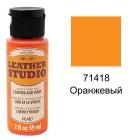 71418 Оранжевый Для кожи и винила Акриловая краска Leather Studio Plaid