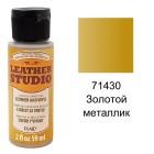 71430 Золотой металлик Для кожи и винила Акриловая краска Leather Studio Plaid