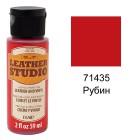 71435 Рубин Для кожи и винила Акриловая краска Leather Studio Plaid