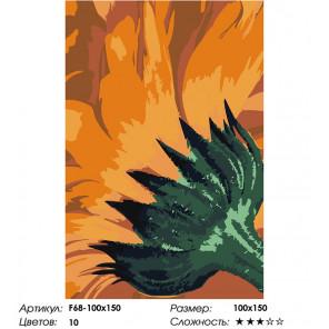 Сложность и количество цветов Солнечный цветок Раскраска картина по номерам на холсте F68-100x150