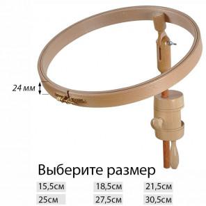 Выберите размер Пяльцы круглые (высота обода 24 мм) с замком и креплением для стола до 3,5см Klass&Gessmann