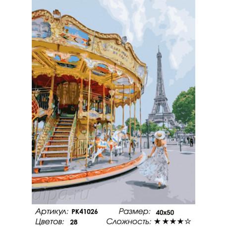 PK41026 Парижская карусель Раскраска картина по номерам на ...