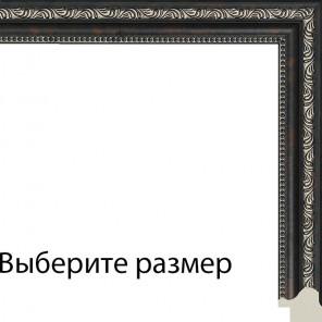 Выберите размер Камерон (темный) Рамка для картины без подрамника N255