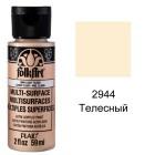 2944 Телесный Для любой поверхности Акриловая краска Multi-Surface Folkart Plaid