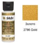 2786 Золото 59мл Сверкающая акриловая краска Экстрим FolkArt Plaid