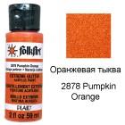 2878 Оранжевая тыква 59мл Сверкающая акриловая краска Экстрим FolkArt Plaid
