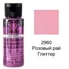 2960 Розовый рай Глиттер Для любой поверхности Акриловая краска Multi-Surface Folkart Plaid