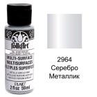 2964 Серебро Металлик Для любой поверхности Акриловая краска Multi-Surface Folkart Plaid