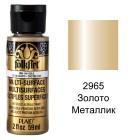 2965 Золото Металлик Для любой поверхности Акриловая краска Multi-Surface Folkart Plaid