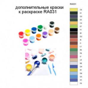 Дополнительные краски для раскраски RA031
