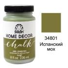 34801 Испанский мох Home Decor Акриловая краска FolkArt Plaid