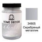 34805 Серебряный металлик Home Decor Акриловая краска FolkArt Plaid