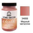 34806 Медный металлик Home Decor Акриловая краска FolkArt Plaid