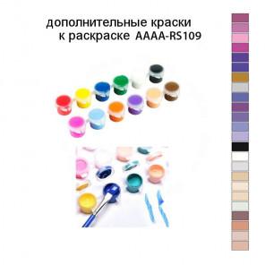 Дополнительные краски для раскраски AAAA-RS109