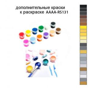 Дополнительные краски для раскраски AAAA-RS131
