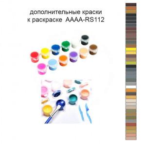 Дополнительные краски для раскраски AAAA-RS112