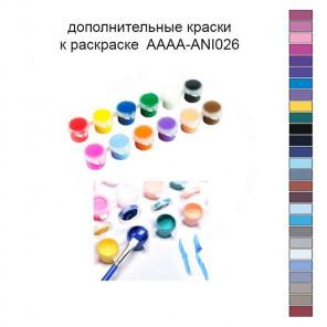 Дополнительные краски для раскраски AAAA-ANI026