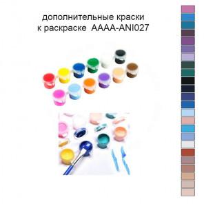 Дополнительные краски для раскраски AAAA-ANI027