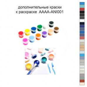 Дополнительные краски для раскраски AAAA-ANI001
