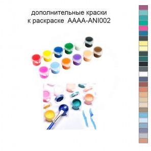 Дополнительные краски для раскраски AAAA-ANI002