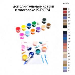 Дополнительные краски для раскраски K-POP4