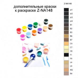 Дополнительные краски для раскраски Z-NA148