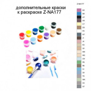 Дополнительные краски для раскраски Z-NA177
