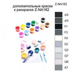 Дополнительные краски для раскраски Z-NA162