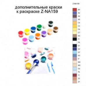 Дополнительные краски для раскраски Z-NA159