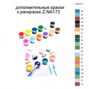 Дополнительные краски для раскраски Z-NA173