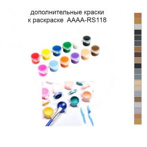 Дополнительные краски для раскраски AAAA-RS118