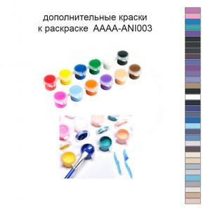 Дополнительные краски для раскраски AAAA-ANI003