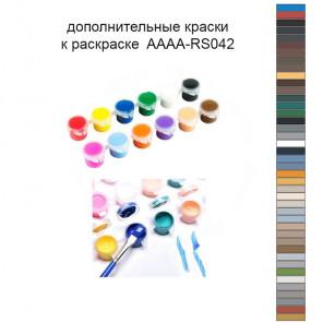 Дополнительные краски для раскраски AAAA-RS042